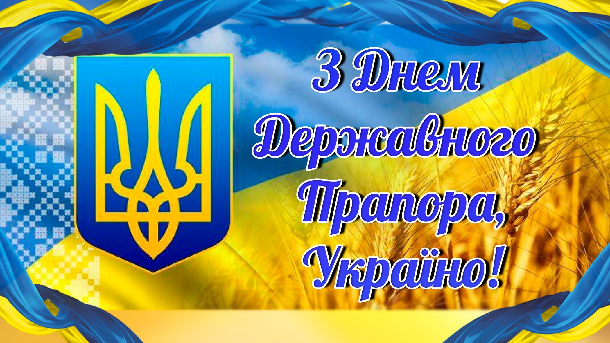 """Результат пошуку зображень за запитом """"фото день прапора україни"""""""